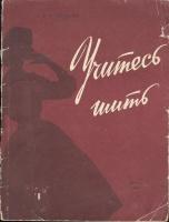 Пороцкая В. И. Учитесь шить 1959, М