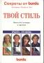 Книга Беатрикс Изабель Лид Твой стиль 1997