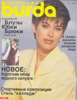 Журнал Бурда Блузки В Нижнем Новгороде