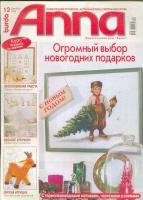 Журнал ANNA АННА (Журнал Энне Бурда) 2006 12