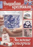 Вышиваю крестиком (burda special) 2015 зима  Зимние истории