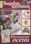 Вышиваю крестиком (burda special) 2015 осень Вдохновение осени