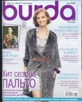 BURDA (БУРДА) 2009 10 (октябрь)