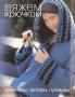 Вяжем крючком для всей семьи Джемперы, свитеры пуловеры 2010, М