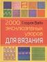 Глория Вайн 2000 эксклюзивных узоров для вязания, Ростов, 2006