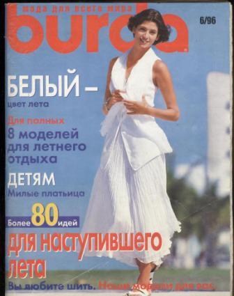 Журнал BURDA MODEN 1996 6 на русском языке