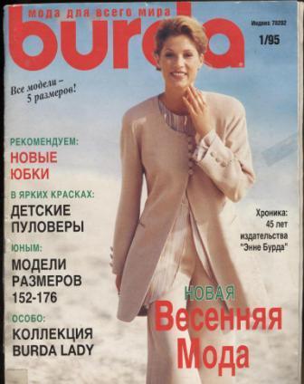 Журнал BURDA MODEN 1995 1 на русском языке