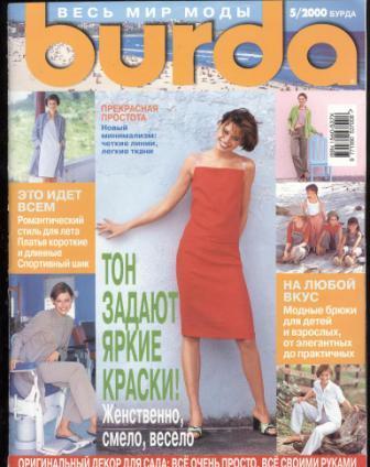 Журнал BURDA MODEN 2000 5 на русском языке