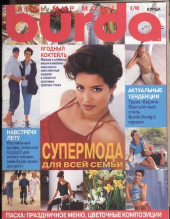 Журнал BURDA MODEN 1998 4 на русском языке