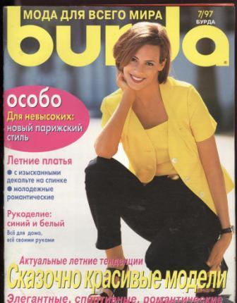 Журнал BURDA MODEN 1997 7 на русском языке