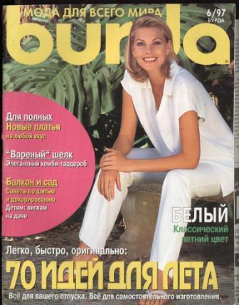 Журнал BURDA MODEN 1997 6 на русском языке