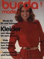 Журнал BURDA MODEN 1981 12