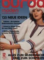 Журнал BURDA MODEN 1976 12