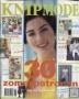 KNIPMODE 1998 №06