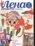 Lena Лена Журнал по рукоделию 2011 11