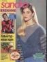 Sandra 1998 01