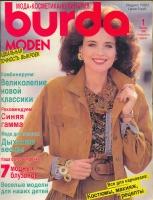 ч. Burda 1990 01 с инструкциями, выкройками