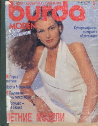 Журнал BURDA MODEN 1991 5 на русском языке
