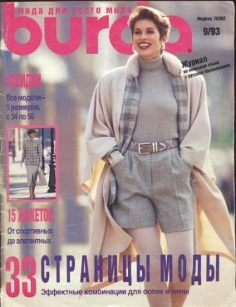 Журнал BURDA MODEN 1993 9