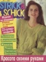 Strick&schick 1994 1