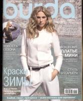 Журнал BURDA 2010 1