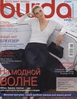 Журнал BURDA 2010 2