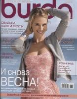 Журнал BURDA 2010 3