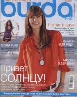 Журнал BURDA 2010 5