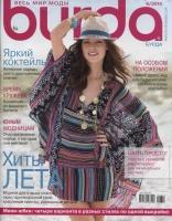 Журнал BURDA 2010 6