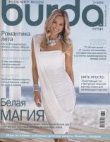 Журнал BURDA 2010 7