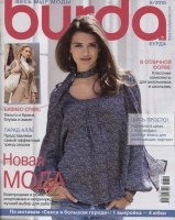 Журнал BURDA 2010 8