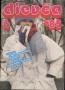 DIEVCA 1985 №06