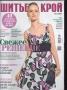 Журнал по шитью - Шитье и Крой 11/2014 (электронная версия) .