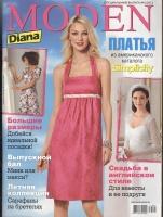 DIANA MODEN (Диана) 2012 2 специальный выпуск Платья