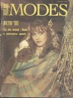 Рижские моды Rigas MODES 1990 лето