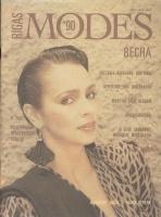 Рижские моды Rigas MODES 1990 весна