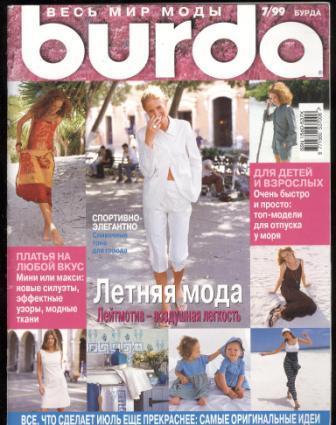 Журнал BURDA MODEN 1999 7 на русском языке