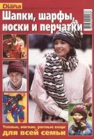 Маленькая Diana 2000 спецвыпуск Шапуи, шарфы, носки и перчатки