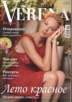 Verena Верена 2014 2 лето