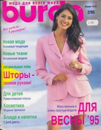 Журнал Burda Moden 1995 2
