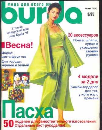 Журнал Burda Moden 1995 3