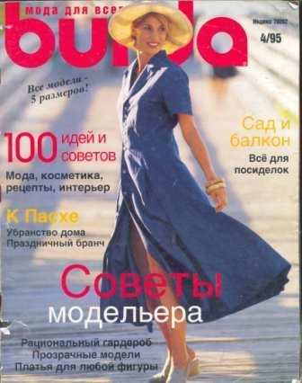 Журнал Burda Moden 1995 4