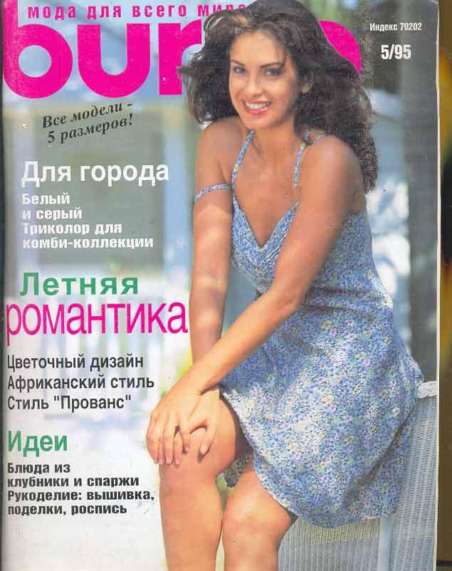 Журнал BURDA MODEN 1995 5