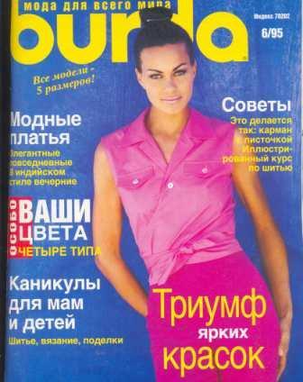 Журнал Burda Moden 1995 6