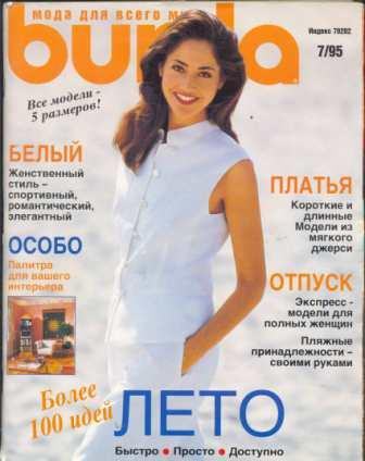 Журнал Burda Moden 1995 7