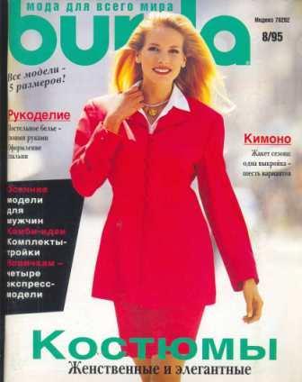 Журнал Burda Moden 1995 8