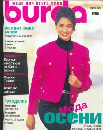 Журнал BURDA MODEN 1995 9