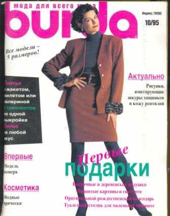 Журнал Burda Moden 1995 10
