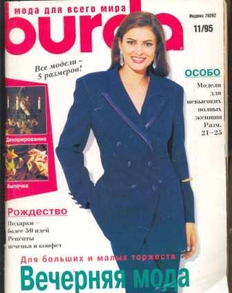 Журнал Burda Moden 1995 11