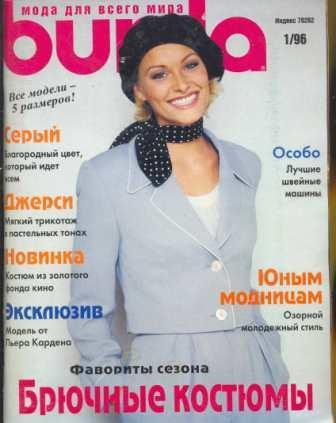 Журнал Burda Moden 1996 1